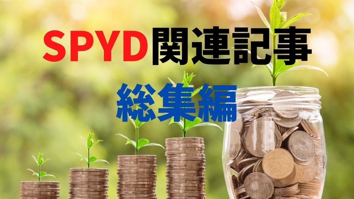 なぜSPYDを中心に投資するのか