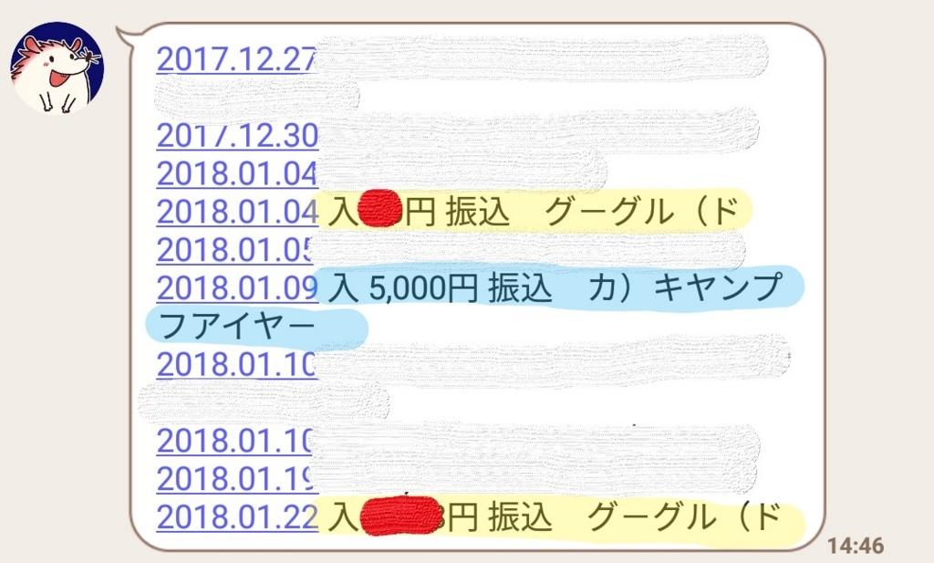 f:id:lovein-ainai:20180123200834j:plain