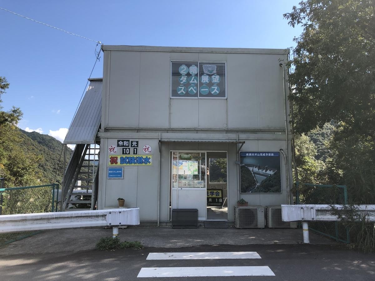 横瀬川ダム見学所