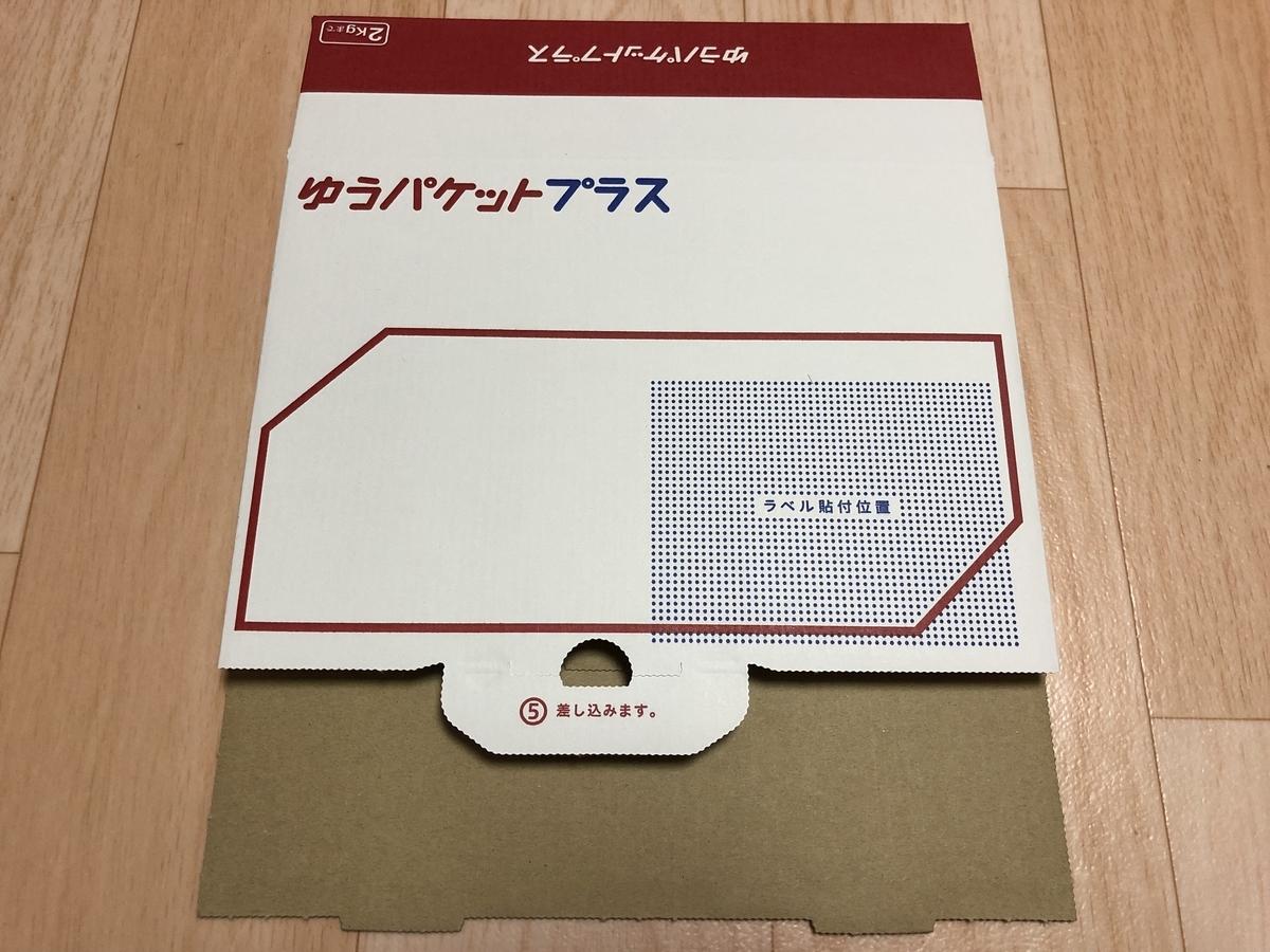 ゆうパケットプラス(65円※送料別)