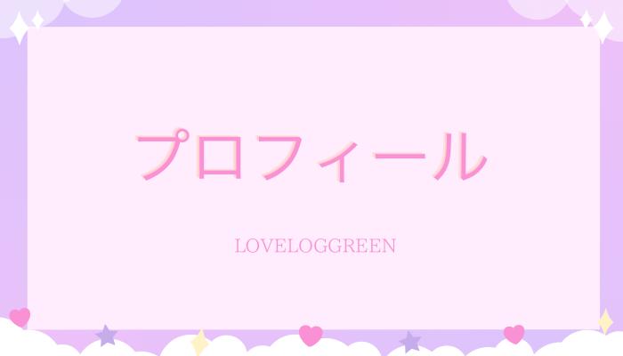 f:id:loveloggreen:20210723145622p:plain
