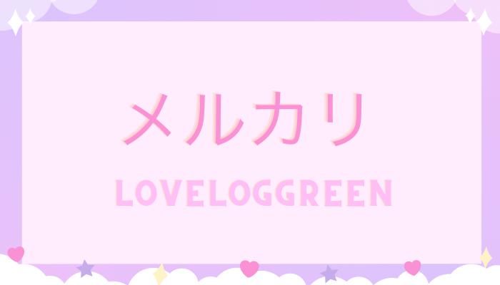 f:id:loveloggreen:20210731083759p:plain