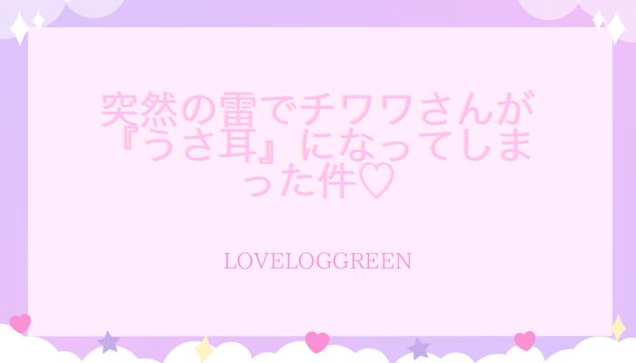 f:id:loveloggreen:20210813091648p:plain