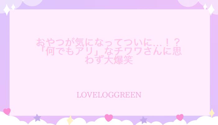 f:id:loveloggreen:20210817102539p:plain