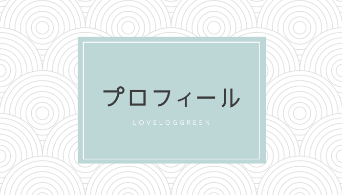 f:id:loveloggreen:20210818092935p:plain