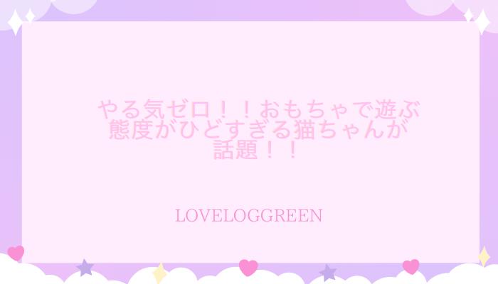 f:id:loveloggreen:20210819161452p:plain