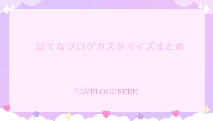 f:id:loveloggreen:20210820151355p:plain