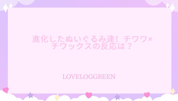 f:id:loveloggreen:20210822085937p:plain