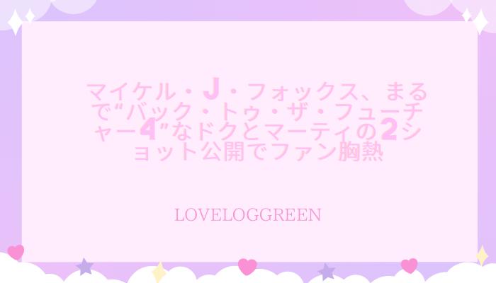 f:id:loveloggreen:20210825112926p:plain