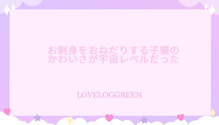 f:id:loveloggreen:20210902095848p:plain