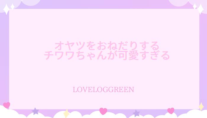 f:id:loveloggreen:20210907132651p:plain