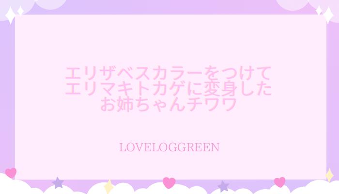 f:id:loveloggreen:20210910153429p:plain