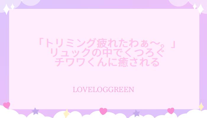 f:id:loveloggreen:20210911093657p:plain