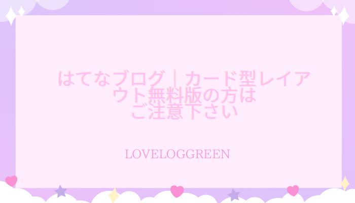 f:id:loveloggreen:20210911151501p:plain