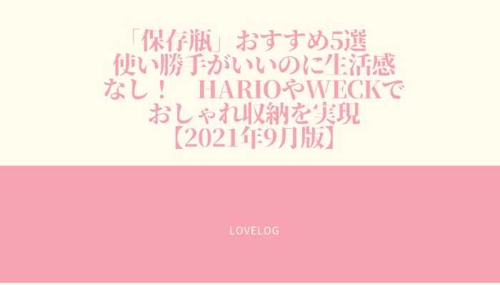 f:id:loveloggreen:20210912093522p:plain