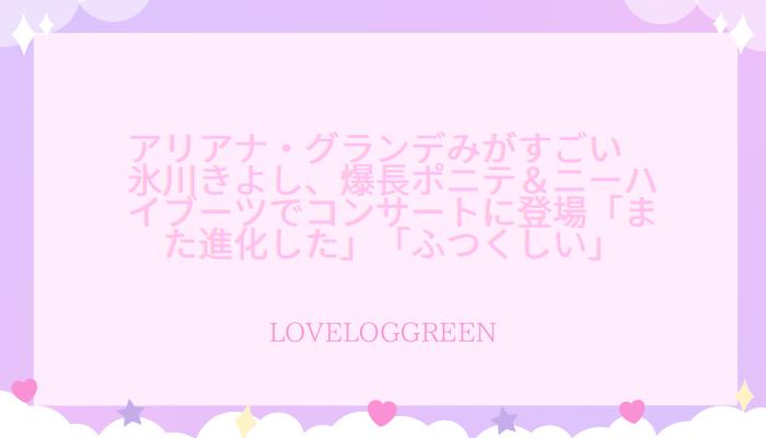 f:id:loveloggreen:20210913060235p:plain