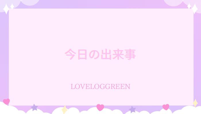 f:id:loveloggreen:20210913133103p:plain
