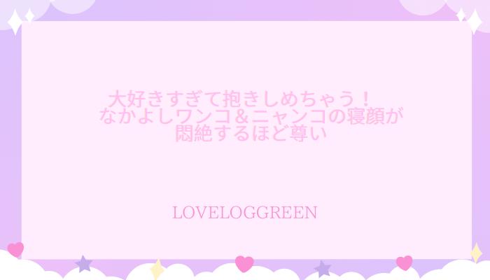 f:id:loveloggreen:20210919095806p:plain