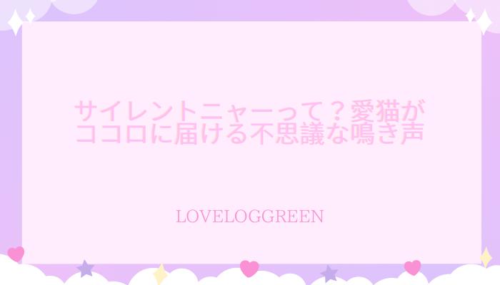 f:id:loveloggreen:20210920052948p:plain