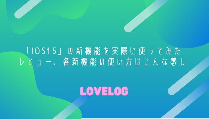 f:id:loveloggreen:20210922112429p:plain