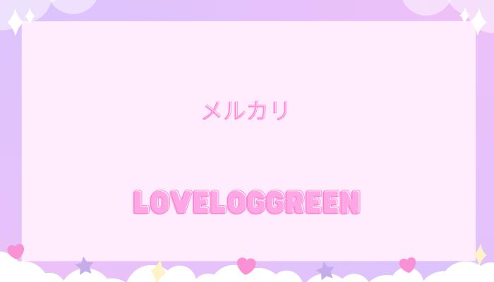 f:id:loveloggreen:20211002125532p:plain