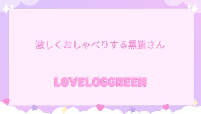 f:id:loveloggreen:20211003091527p:plain