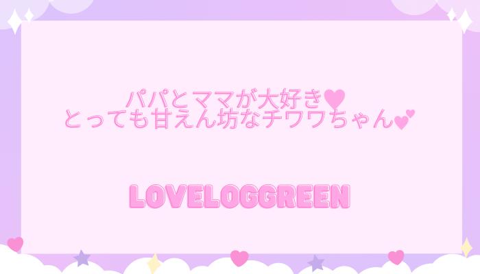f:id:loveloggreen:20211006095327p:plain