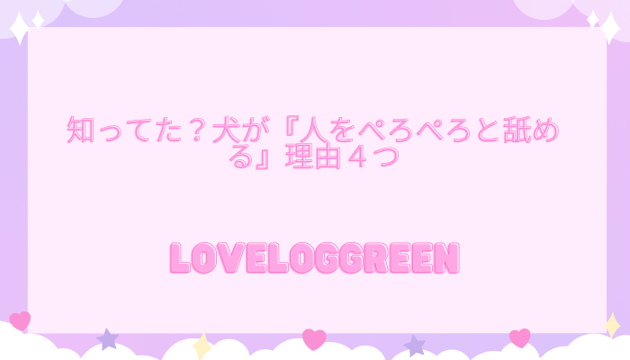 f:id:loveloggreen:20211008052949p:plain