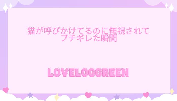 f:id:loveloggreen:20211013155508p:plain