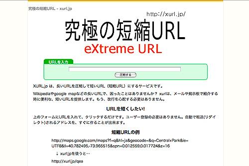 究極の短縮URL - xurl.jpへジャンプ