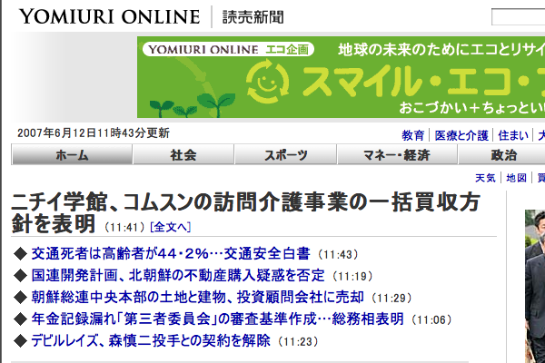 Safariで読売新聞サイトを表示したスクリーンショット