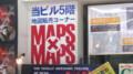 [御茶ノ水]MAPS×MAPS