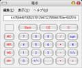 calc.exeが50万桁対応とは!!!