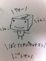 TCPパケットマンのイメージ