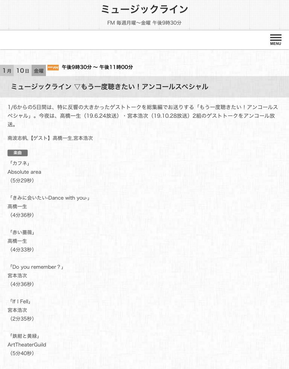 f:id:lovesongxxx:20200118192605j:plain