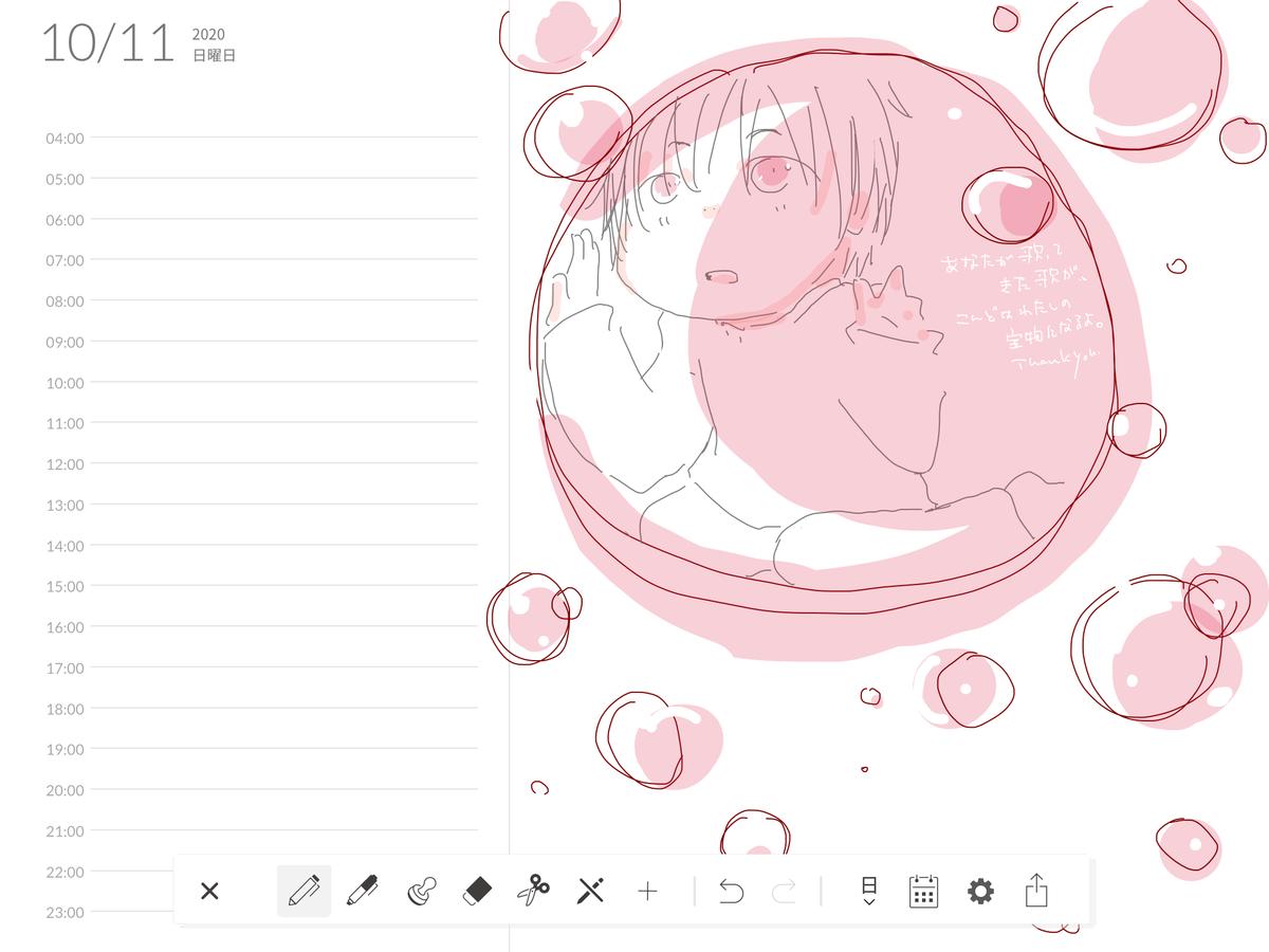 f:id:lovesongxxx:20201025234047p:plain