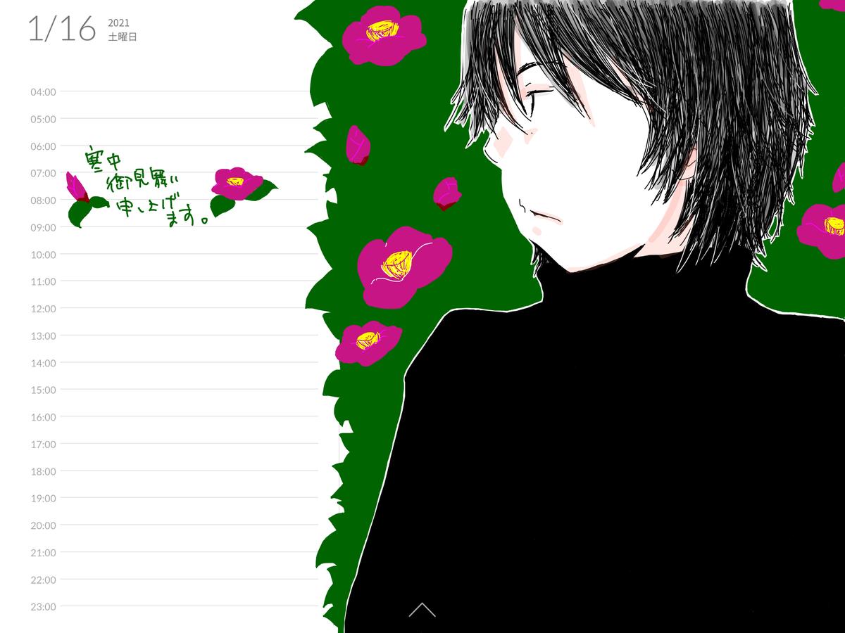 f:id:lovesongxxx:20210118224038p:plain