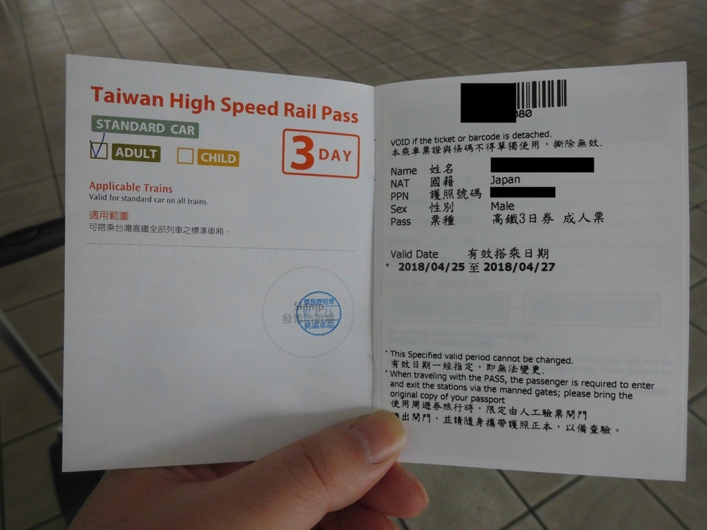 f:id:lovetaiwan:20180510103002j:plain