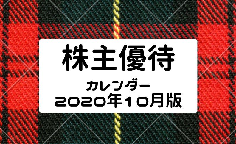 f:id:loveyuyu:20201014104644p:plain