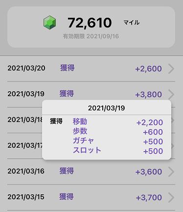 f:id:loveyuyu:20210320230511p:plain