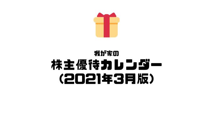 f:id:loveyuyu:20210328234102p:plain