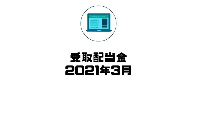 f:id:loveyuyu:20210401233436p:plain