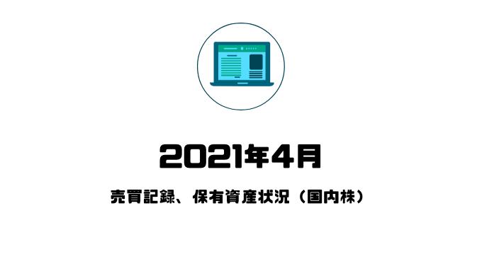 f:id:loveyuyu:20210430115321p:plain