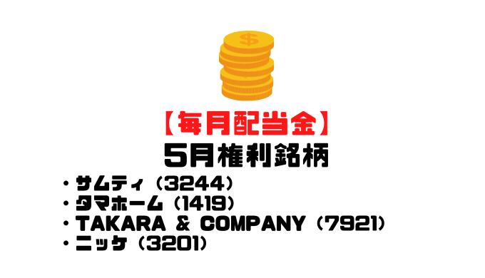 f:id:loveyuyu:20210430115850p:plain