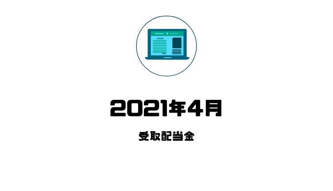 f:id:loveyuyu:20210505170441p:plain