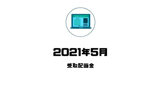 f:id:loveyuyu:20210527225326p:plain