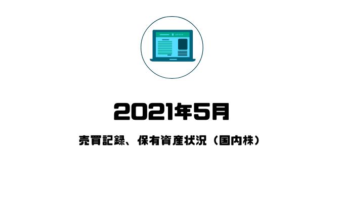 f:id:loveyuyu:20210531234413p:plain