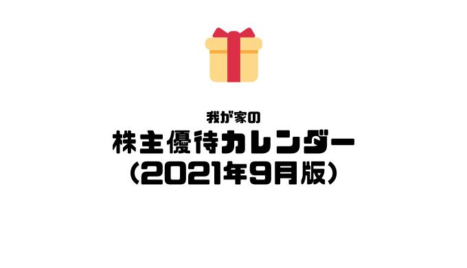 f:id:loveyuyu:20210908225458p:plain