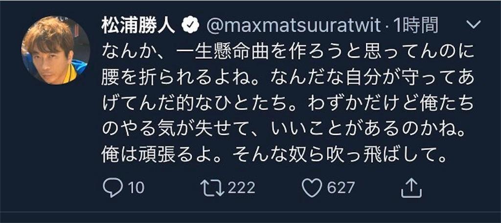 avex松浦CEOがSnowManラウールさんの制服をツイートに載せた件について #制服許可済の画像