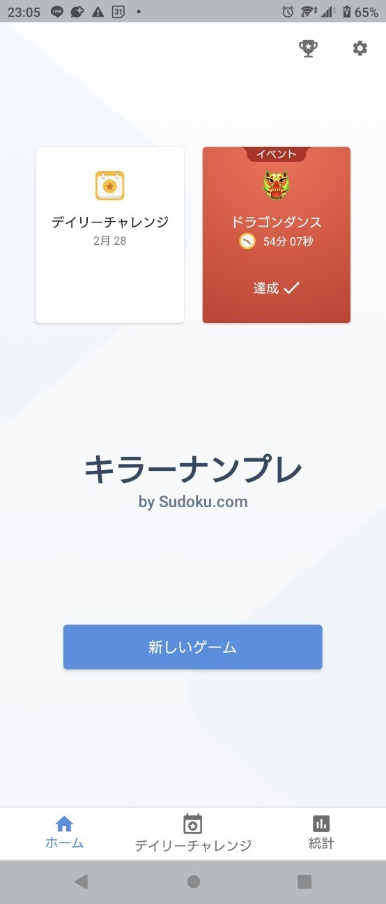 f:id:lovin_yukai:20210228230648j:image